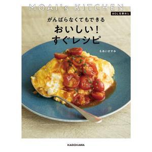 がんばらなくてもできるおいしい!すぐレシピ MOAI's KITCHEN #OL仕事めし / もあいかすみ / レシピ|bookfan