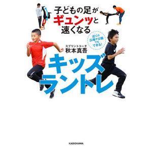 子どもの足がギュンッと速くなるキッズラントレ / 秋本真吾