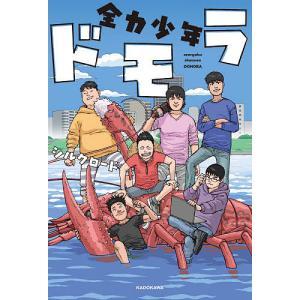 全力少年ドモラ / シルクロード|bookfan