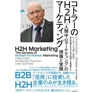 コトラーのH2Hマーケティング 「人間中心マーケティング」の理論と実践 / フィリップ・コトラー / ヴァルデマール・ファルチ|bookfan