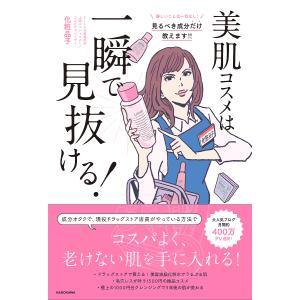 〔予約〕美肌コスメは一瞬で見抜ける / 化粧品子|bookfan