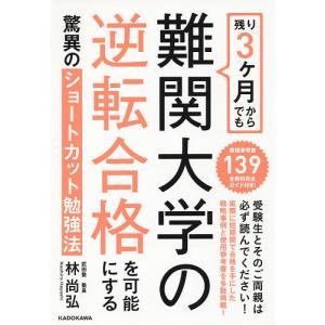 著:林尚弘 出版社:KADOKAWA 発行年月:2015年06月
