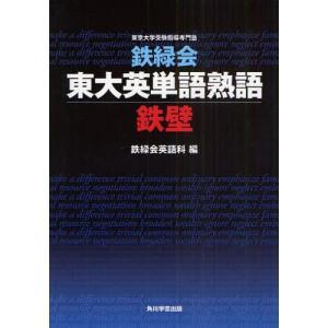 鉄緑会東大英単語熟語鉄壁 / 鉄緑会英語科|bookfan