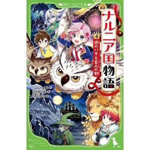 作:C・S・ルイス 訳:河合祥一郎 絵:Nardack 出版社:KADOKAWA 発行年月:2018...