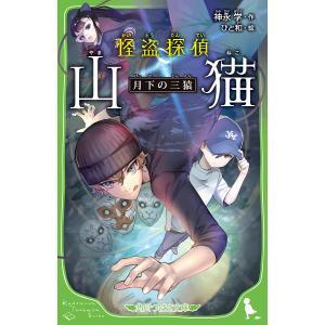 怪盗探偵山猫 〔4〕 / 神永学 / ひと和