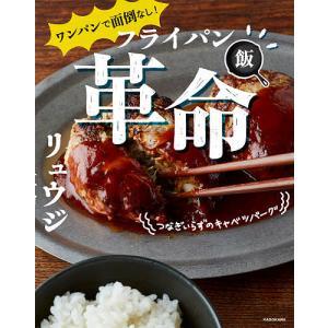ワンパンで面倒なし!フライパン飯革命 / リュウジ / レシピ|bookfan