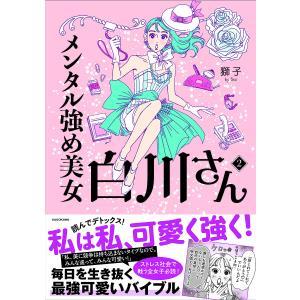 メンタル強め美女白川さん 2 / 獅子|bookfan