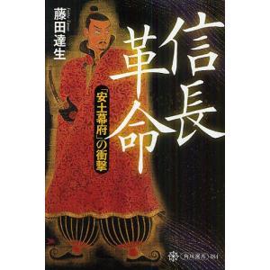 著:藤田達生 出版社:角川学芸出版 発行年月:2010年12月 シリーズ名等:角川選書 484
