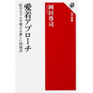 愛着アプローチ 医学モデルを超える新しい回復法 / 岡田尊司