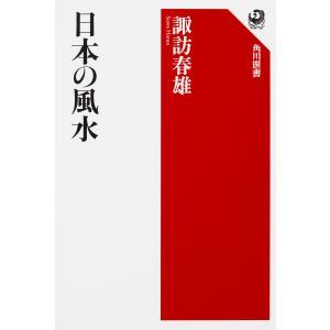 日本の風水 / 諏訪春雄