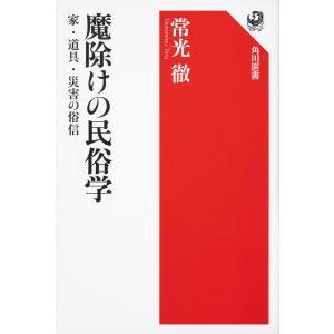 魔除けの民俗学 家・道具・災害の俗信 / 常光徹