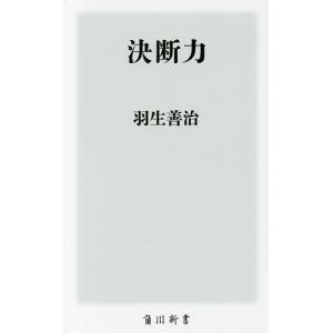 決断力 / 羽生善治