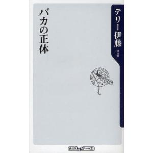 バカの正体 / テリー伊藤