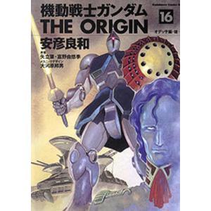 機動戦士ガンダムTHE ORIGIN 16/安彦良和