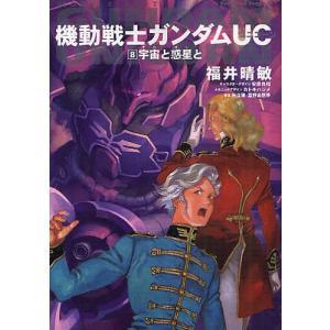 機動戦士ガンダム ユニコーン 8巻 福井 春敏の商品画像