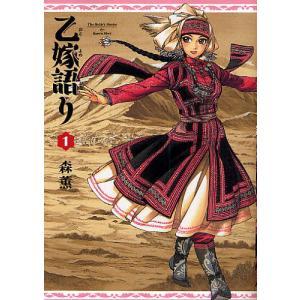 著:森薫 出版社:エンターブレイン 発行年月:2009年10月 シリーズ名等:BEAM COMIX ...
