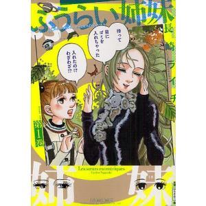 著:長崎ライチ 出版社:エンターブレイン 発行年月:2010年11月 シリーズ名等:BEAM COM...