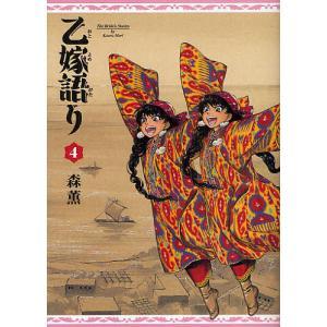 乙嫁語り    4の商品画像|ナビ