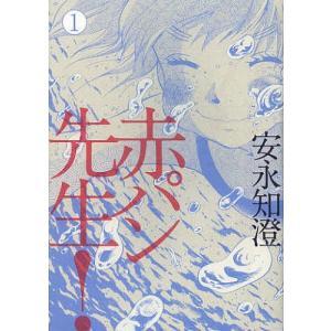 著:安永知澄 出版社:エンターブレイン 発行年月:2012年12月 シリーズ名等:BEAM COMI...