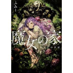 著:ふみー 出版社:KADOKAWA 発行年月:2013年11月