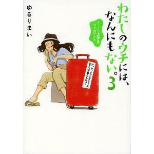 著:ゆるりまい 出版社:KADOKAWA 発行年月:2014年05月