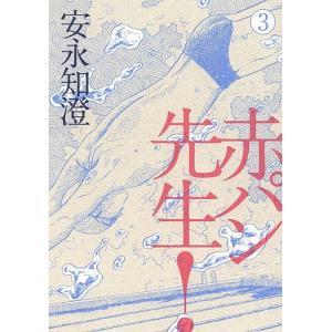 著:安永知澄 出版社:KADOKAWA 発行年月:2014年04月 シリーズ名等:ビームコミックス ...