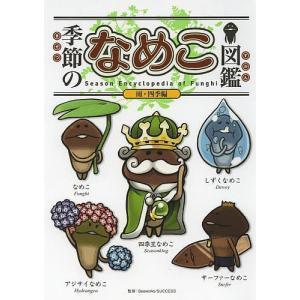 季節のなめこ図鑑 雨・四季編 通常版 / Beeworks / SUCCESS / 金谷泉