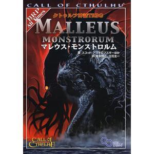 クトゥルフ神話TRPGマレウス・モンストロルム CALL OF CTHULHU / スコット・アニオロフスキー / 坂本雅之 / 立花圭一 / ゲーム|bookfan