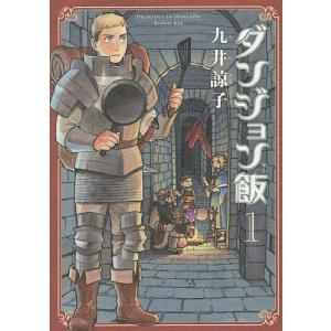 著:九井諒子 出版社:KADOKAWA 発行年月:2015年01月 シリーズ名等:BEAM COMI...