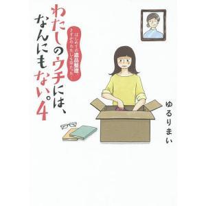 著:ゆるりまい 出版社:KADOKAWA 発行年月:2015年03月