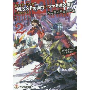 """モンスターハンター""""M.S.S Project×ファミ通文庫""""コラボノベル 天地カオスな狩猟奏 2 ..."""