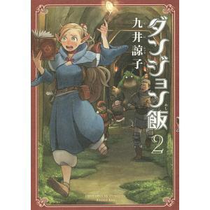 著:九井諒子 出版社:KADOKAWA 発行年月:2015年08月 シリーズ名等:BEAM COMI...