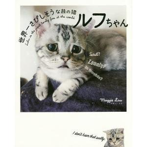 世界一さびしそうな顔の猫ルフちゃん/マギー・リウ...