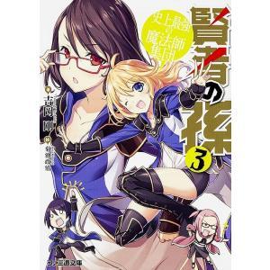 著:吉岡剛 出版社:KADOKAWA 発行年月:2016年03月 シリーズ名等:ファミ通文庫 よ2−...