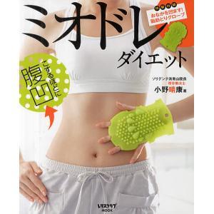 ミオドレ・ダイエット こするほどに腹凹!!/小野晴康の商品画像