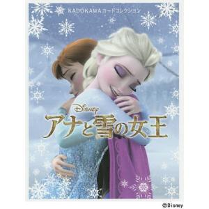 アナと雪の女王 KADOKAWAカードコレクション|bookfan