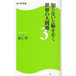 著:池上彰 出版社:角川マガジンズ 発行年月:2012年05月 シリーズ名等:角川SSC新書 153