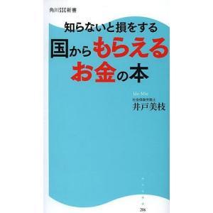 著:井戸美枝 出版社:KADOKAWA 発行年月:2014年01月 シリーズ名等:角川SSC新書 2...