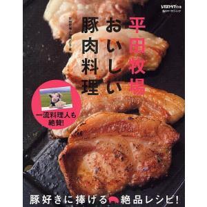 平田牧場おいしい豚肉料理/平田牧場と仲間たち/レシピ...