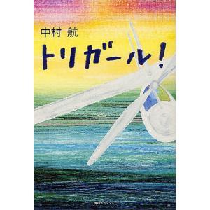 著:中村航 出版社:角川マガジンズ 発行年月:2012年08月