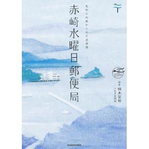 編著:楠本智郎 出版社:KADOKAWA 発行年月:2016年02月
