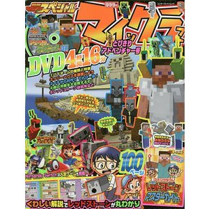 別冊てれびげーむマガジンスペシャル マインクラフトとびきりアドベンチャー号/ゲーム