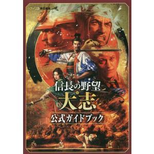 信長の野望・大志公式ガイドブック/ファミ通/ゲーム