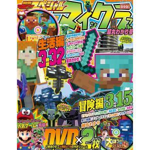 別冊てれびげーむマガジンスペシャル マインクラフト超丸わかり号/ゲーム