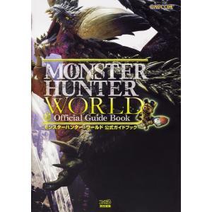 モンスターハンター:ワールド公式ガイドブック / ファミ通