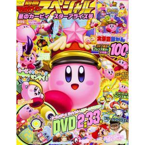 別冊てれびげーむマガジンスペシャル 星のカービィスターアライズ号 / ゲーム