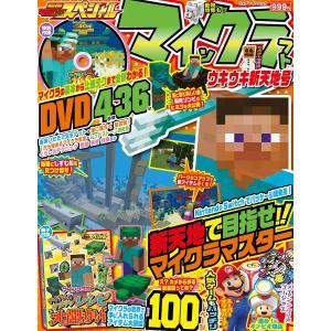 別冊てれびげーむマガジンスペシャル マインクラフトウキウキ新天地号 / ゲーム