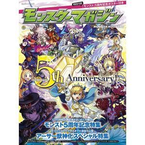 モンスターマガジン No.37/ゲーム