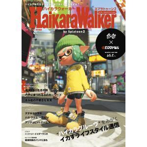 ハイカラウォーカーバイスプラトゥーン2 / ファミ通 / ゲーム