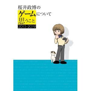 :桜井政博 出版社:KADOKAWA(Gzブレイン) 発行年月日:2019年04月26日